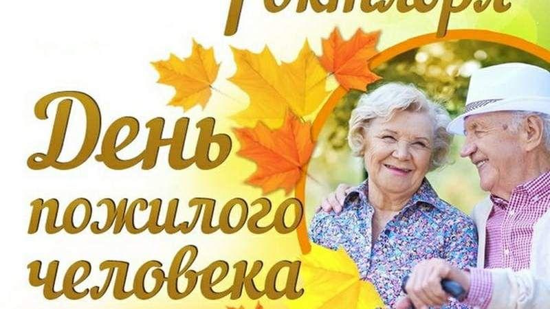 Поздравление руководства Нижнегорского района с Днем пожилых людей!