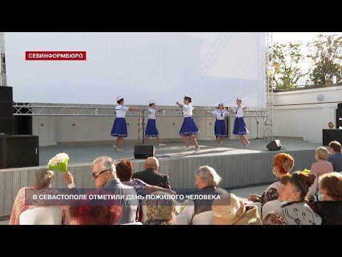 Заслуженных севастопольцев чествовали в День пожилого человека
