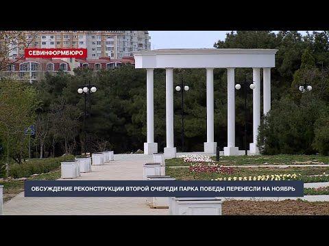 Общественное обсуждение второй очереди Парка Победы перенесли на ноябрь