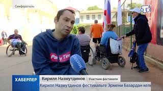 Фестиваль по большому теннису на колясках «Спорт без границ» прошёл в Симферополе