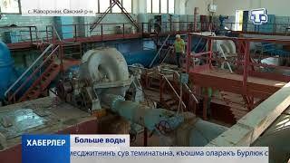 Бетонные основания для новых насосов заливают на Межгорненском гидроузле