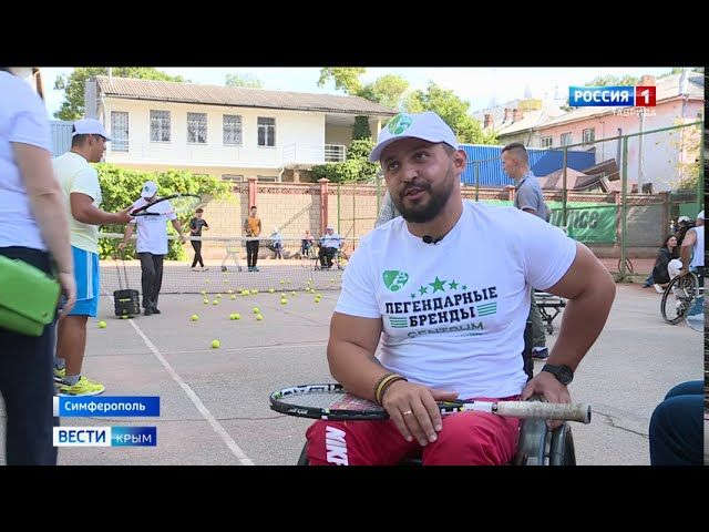 В Крыму прошёл первый фестиваль по теннису на колясках