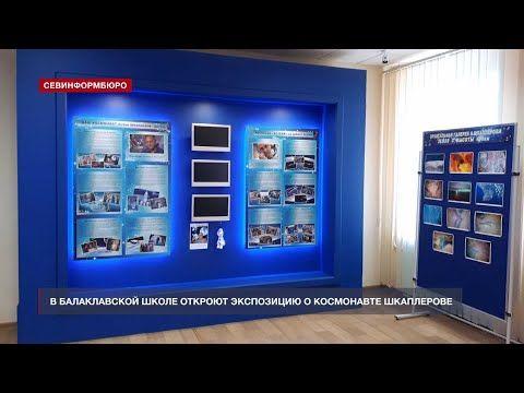 Экспозицию о космонавте Шкаплерове откроют в школе Балаклавы
