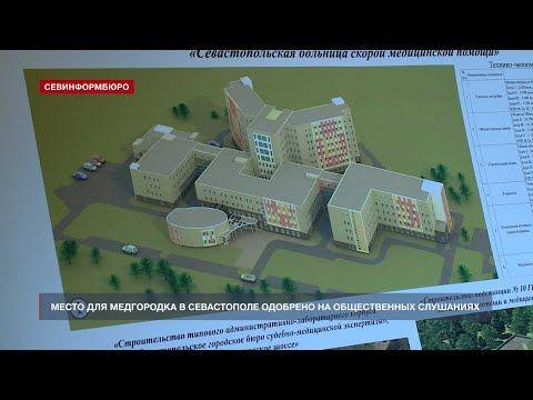 Место для Медгородка в Севастополе одобрено на общественных слушаниях
