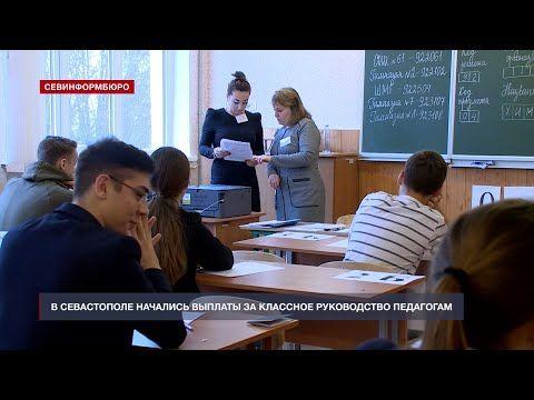 В Севастополе начались выплаты за классное руководство педагогам