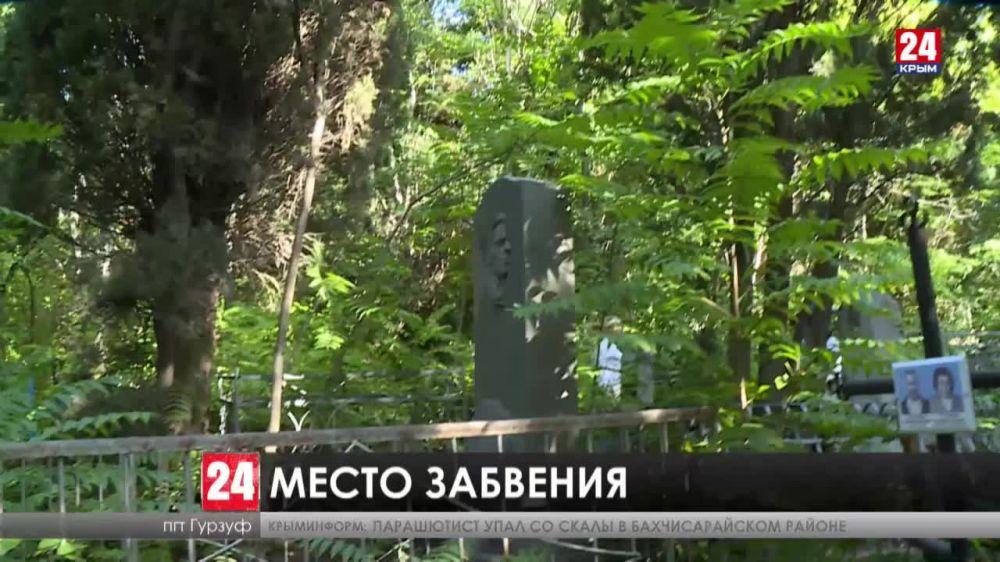 Старое кладбище в Гурзуфе пришло в запустение