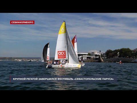 Крупной регатой завершился фестиваль «Севастопольские паруса»
