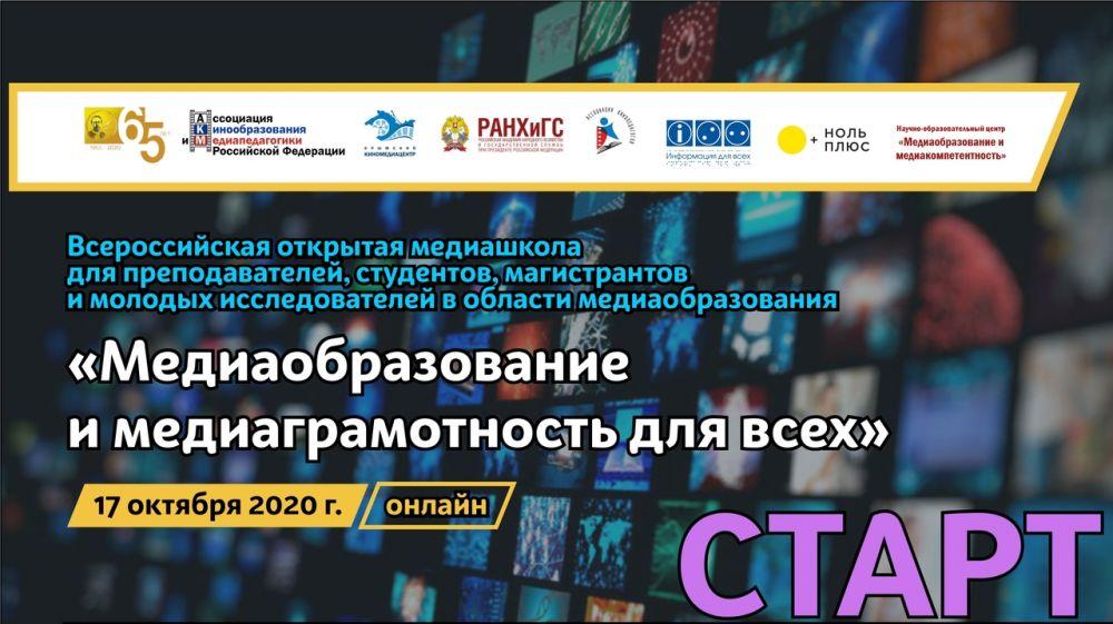К участию в онлайн-сессии Всероссийской открытой медиашколы приглашаются преподаватели, студенты, магистранты и молодые исследователи