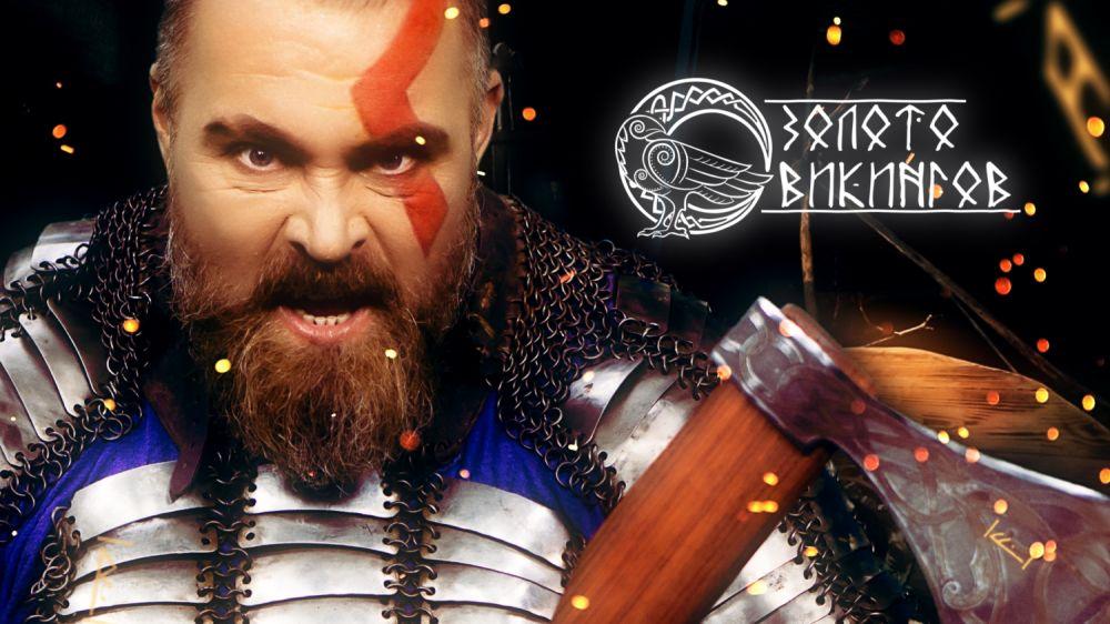 Реалити-шоу «Золото Викингов» выходит на экраны с 16 октября