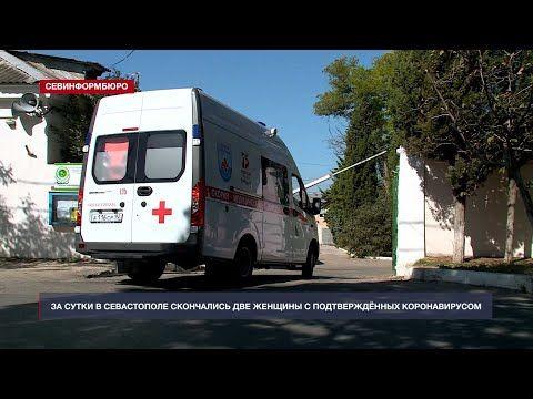 За сутки в Севастополе скончались две женщины с подтверждённых коронавирусом