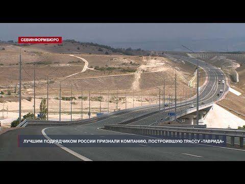Лучшим подрядчиком России признали компанию, построившую трассу «Таврида»