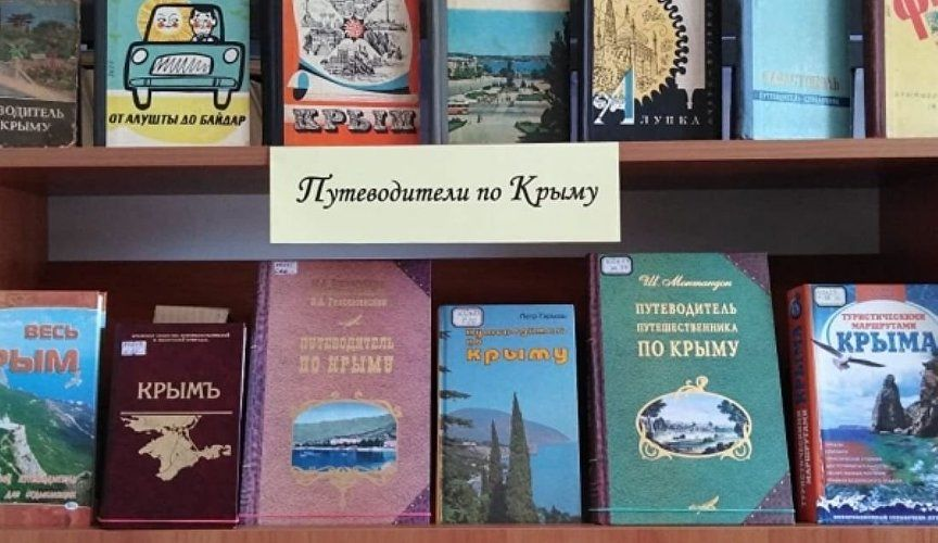 «Путеводители по Крыму»: о чём расскажет новая выставка в Керчи
