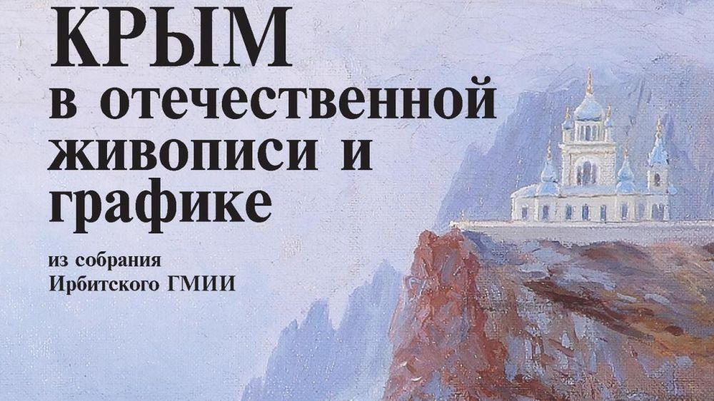 В Симферополе откроется межрегиональная передвижная музейно-выставочная программа