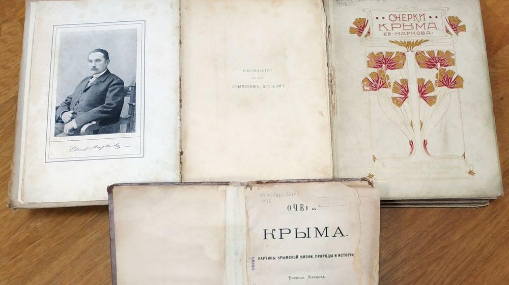 Подготовлен информ-очерк, приуроченный к 185-летию со дня рождения писателя-путешественника, этнографа, крымоведа Евгения Маркова