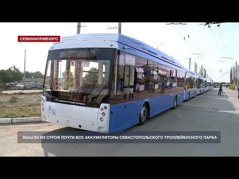 В троллейбусах Севастополя умерли почти все аккумуляторы