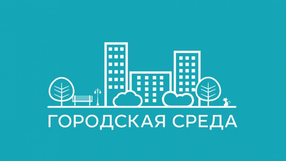 Приглашаем принять участие в создании проектов благоустройства города