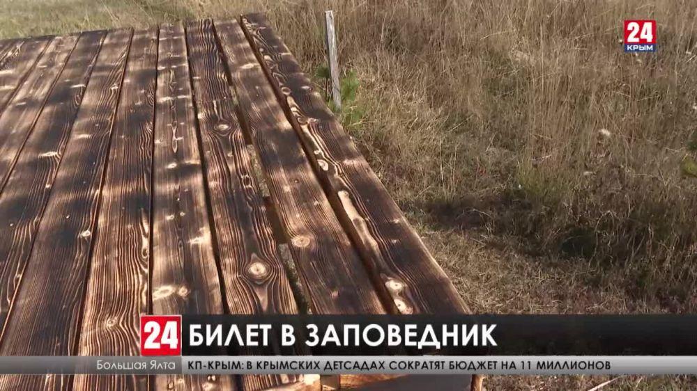 Посещение заповедников Крыма хотят сделать платным