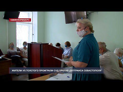 Жители ул.Толстого проиграли суд против Дептранса Севастополя