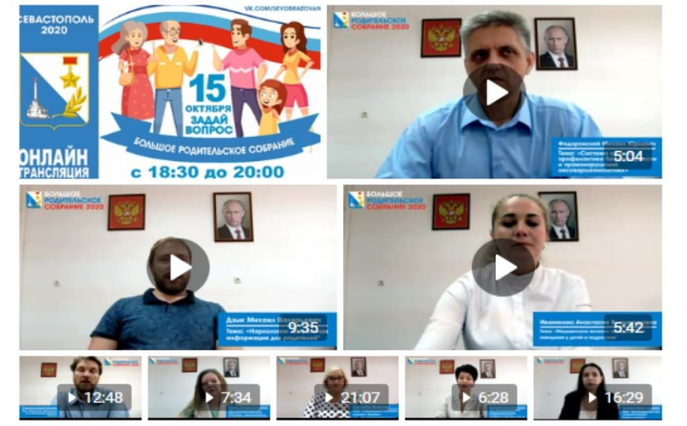 Большое родительское собрание пройдет в Севастополе онлайн