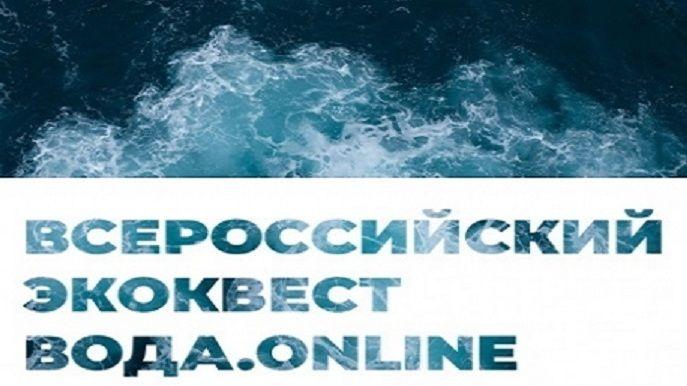 Госкомводхоз приглашает принять участие в экологическом студенческом квесте «Вода.Online»
