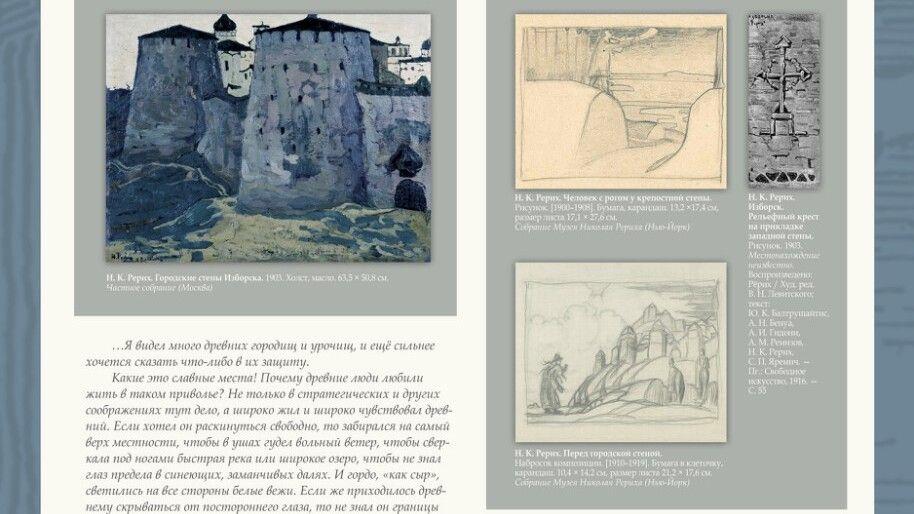 При поддержке Министерства культуры РК в Феодосии открылась выставка «Образы Псковщины в творческом наследии Рерихов»