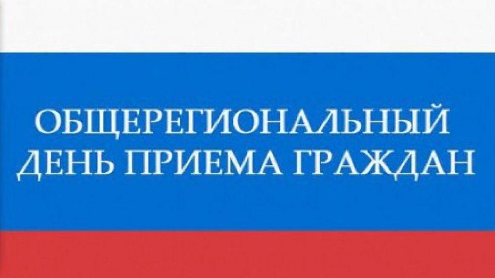 28 октября в Минюсте Крыма пройдет Общерегиональный день приёма граждан