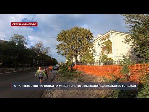 Строительство парковки на улице Толстого вызвало недовольство горожан
