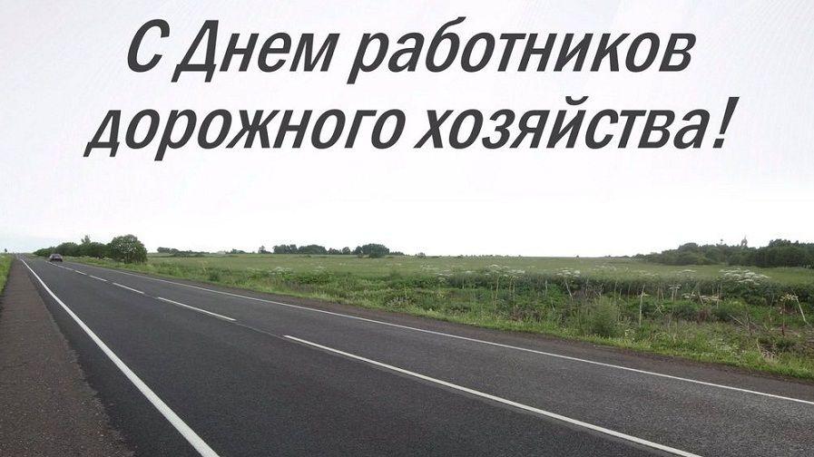 Поздравляем работников дорожного хозяйства с профессиональным праздником!