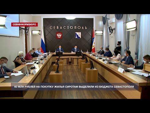 60 млн рублей на покупку жилья сиротам выделили из бюджета Севастополя