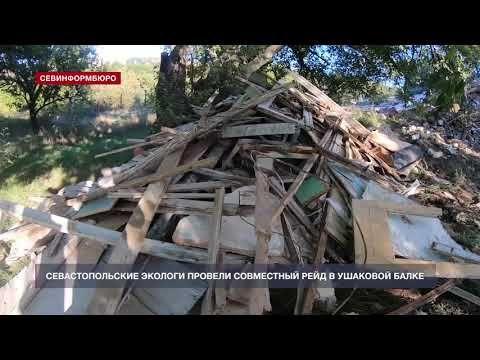 Севастопольские экологи нашли строителей-нарушителей в Ушаковой балке
