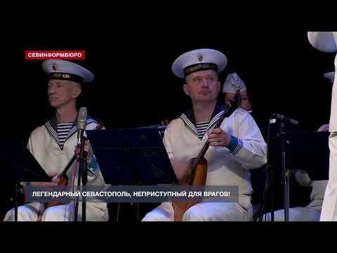 Севастополь отмечает День своего гимна