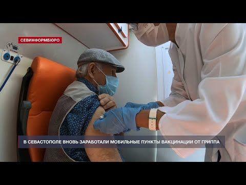 В Севастополе вновь заработали мобильные пункты вакцинации от гриппа