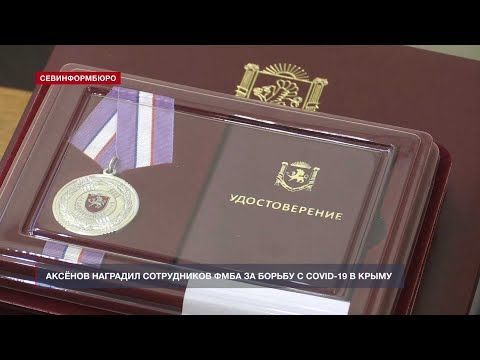 Аксёнов наградил сотрудников ФМБА за борьбу с COVID-19 в Крыму