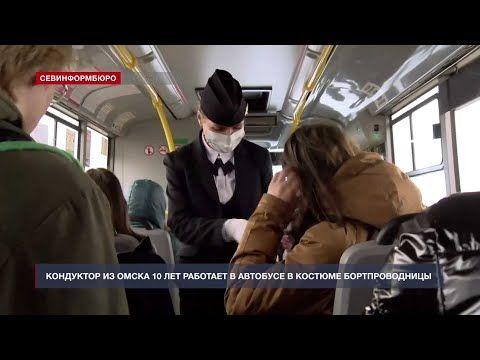Кондуктор в костюме стюардессы работает в омском автобусе