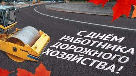 18 октября - День работника дорожного хозяйства