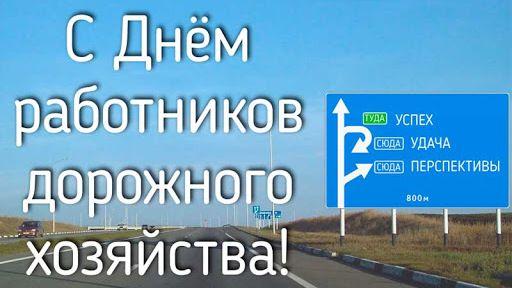 Поздравление главы Администрации Раздольненского района Андрея Захарова с Днем работника дорожного хозяйства