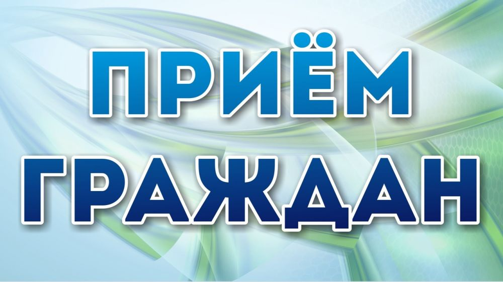 28 октября в Республике Крым пройдет Общерегиональный день приема граждан