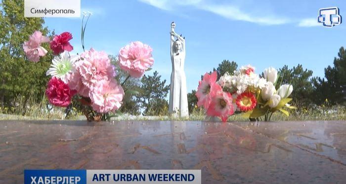 Фестиваль Art urban weekend прошёл в Симферополе