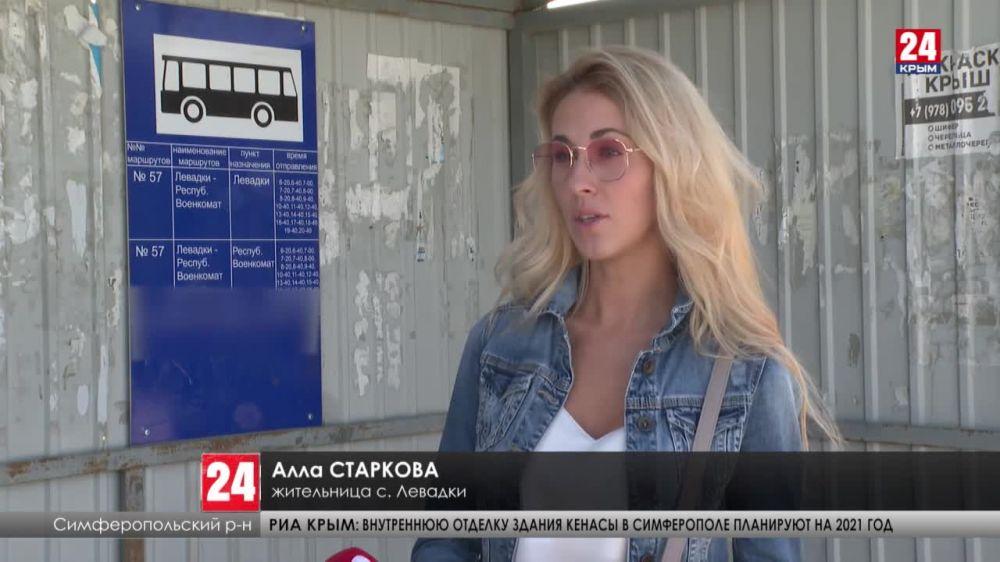 В некоторых сёлах Симферопольского района автобусы приезжают не по расписанию
