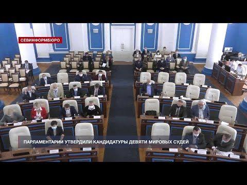 В Севастополе утвердили в должности девять мировых судей