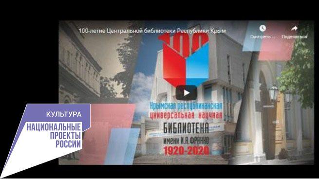 В рамках национального проекта «Культура» состоялась трансляция «100-летие Центральной библиотеки Республики Крым»