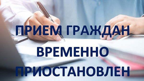 Вниманию жителей города! Приостановлен личный прием граждан депутатами Джанкойского городского совета.