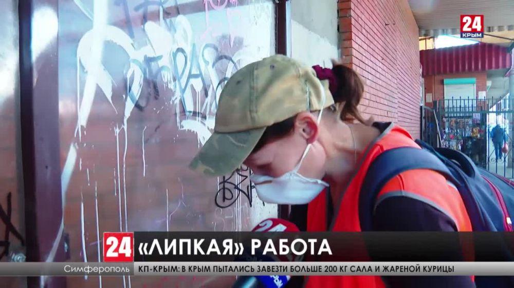 В Крыму борются с незаконной рекламой на остановках и столбах