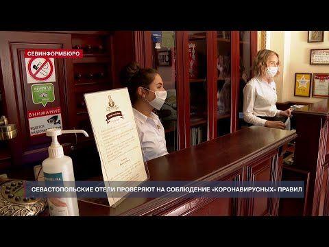 Севастопольские отели начали проверять на соблюдение «коронавирусных» правил