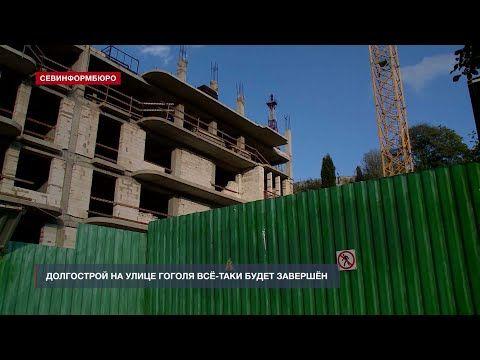 Долгострой на улице Гоголя в Севастополе всё-таки будет завершён