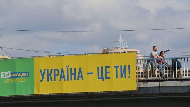 Местные выборы на Украине: за кого будут голосовать избиратели