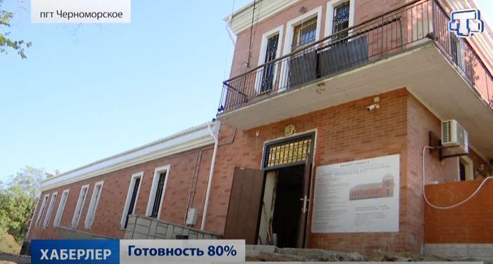 Завершается капремонт музея-заповедника «Калос Лимен» в Черноморском