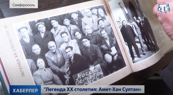 Фотоальбом «Легенда XX столетия: Амет-Хан Султан» презентовали в Симферополе