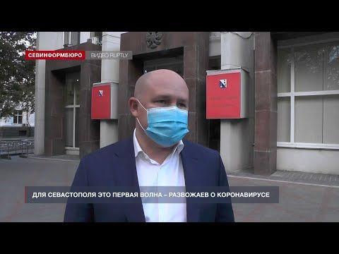 Для Севастополя это первая волна – Развожаев о коронавирусе