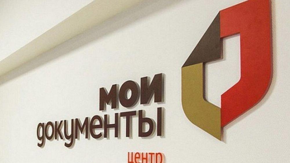 В центрах «Мои Документы» доступны услуги Министерства труда и социальной защиты РК